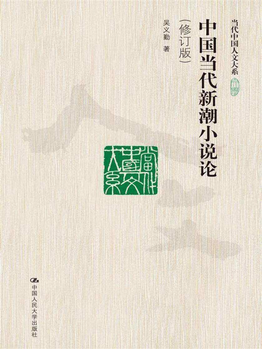 中国当代新潮小说论(修订版)(当代中国人文大系)