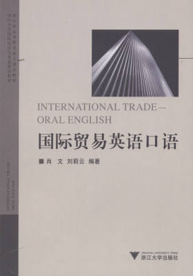 国际贸易英语口语(仅适用PC阅读)