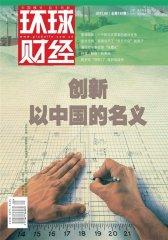 环球财经 月刊 2011年09期(电子杂志)(仅适用PC阅读)