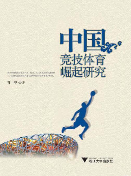 中国竞技体育崛起研究