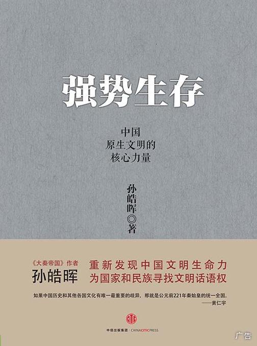 强势生存:中国原生文明的核心力量
