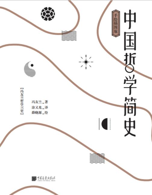中国哲学简史(手绘插图版)
