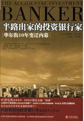 半路出家的投资银行家:华尔街10年变迁内幕(试读本)