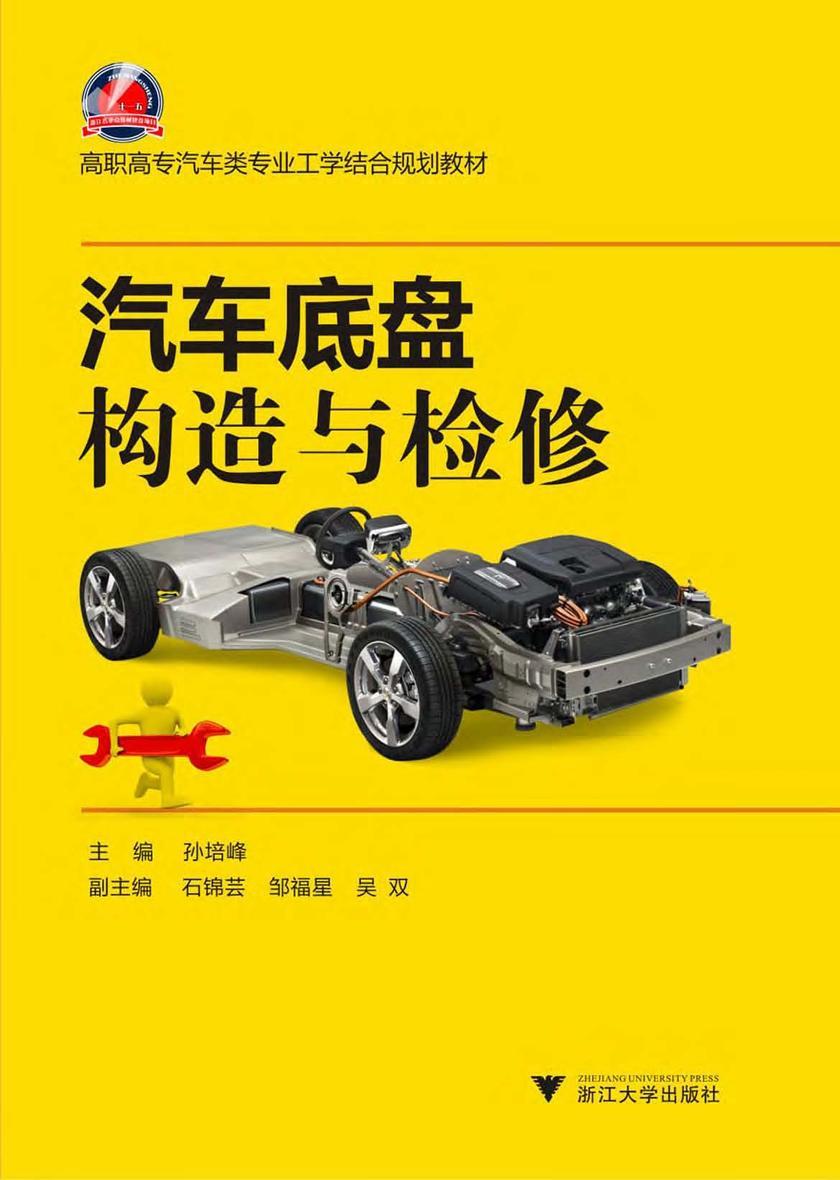 汽车底盘构造与检修(第二版)(仅适用PC阅读)