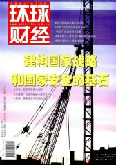 环球财经 月刊 2011年07期(电子杂志)(仅适用PC阅读)