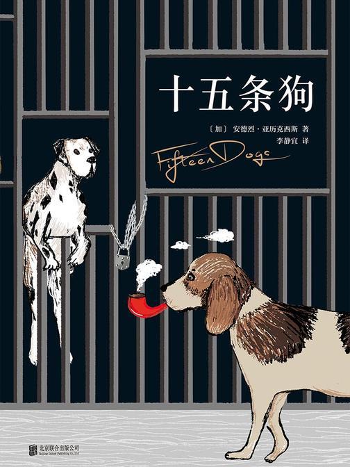 十五条狗(智慧究竟是灾难,还是礼物?当狗拥有了人类的心智, 从此,他们当不了人,也当不了狗。)