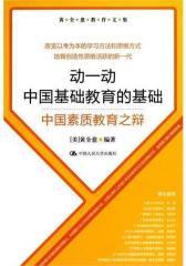动一动中国基础教育的基础:中国素质教育之辩(试读本)