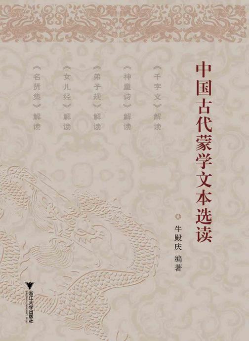 中国古代蒙学文本选读