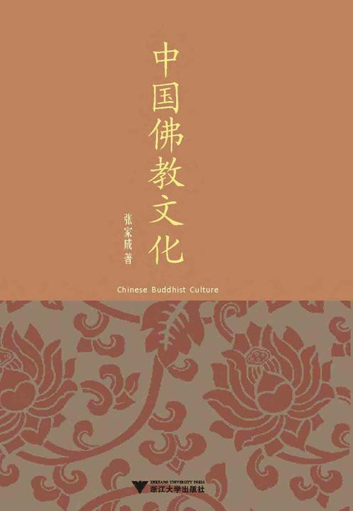 中国佛教文化