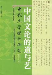 中国文论的道与艺:古代文学理论研究(第28辑)