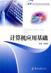 计算机应用基础(仅适用PC阅读)