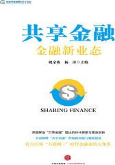 共享金融:金融新业态