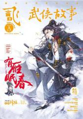飞魔幻A-2018-2期(电子杂志)