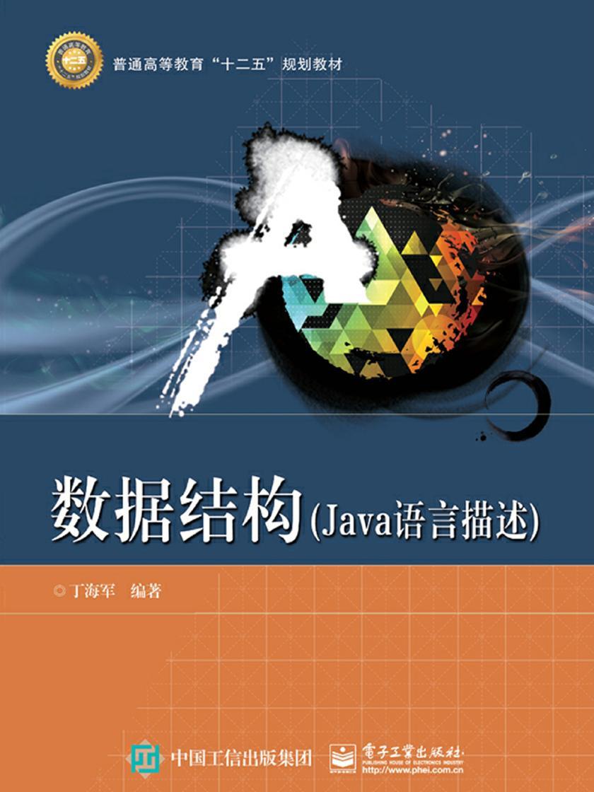 数据结构(Java语言描述)