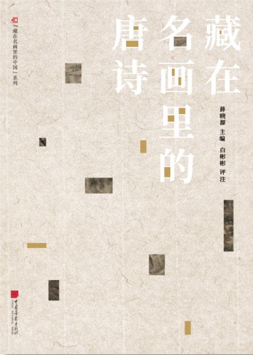 藏在名画里的中国:藏在名画里的唐诗
