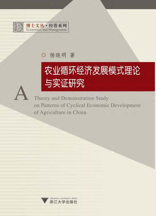 农业循环经济发展模式理论与实证研究