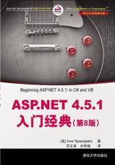 ASP.NET 4.5.1 入门经典(第8 版)(试读本)(仅适用PC阅读)