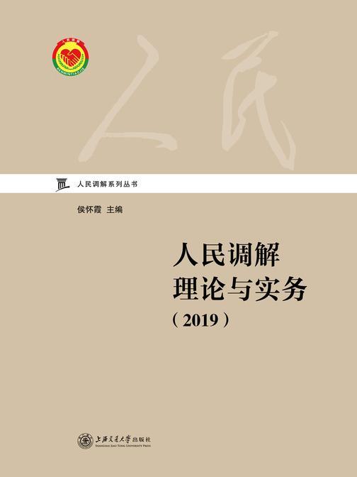 人民调解理论与实务(2019)