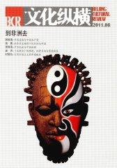 文化纵横 双月刊 2011年04期(电子杂志)(仅适用PC阅读)