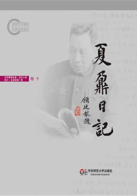 夏鼐日记(卷十)