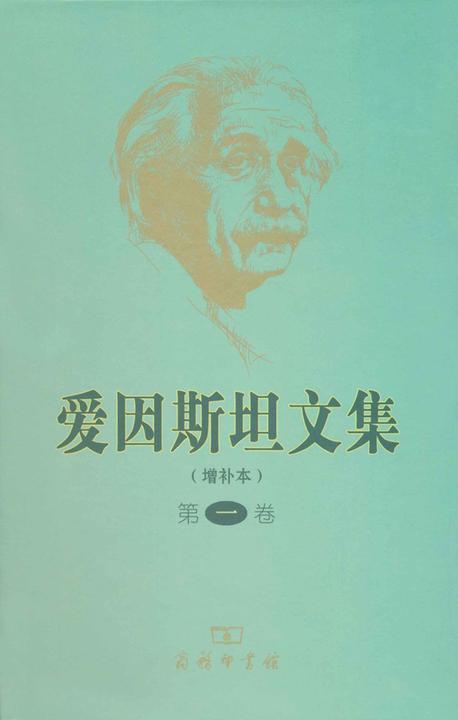 爱因斯坦文集(增补本)(第一卷)