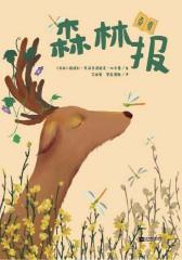 森林报.春夏