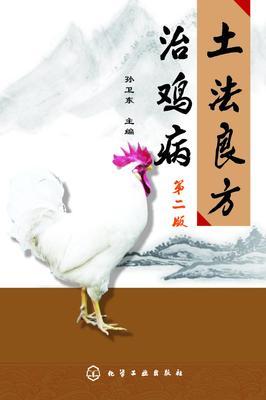 土法良方治鸡病