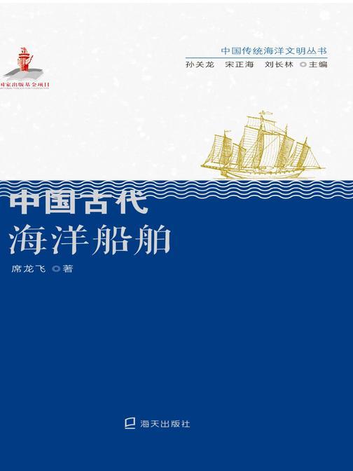 中国古代海洋船舶