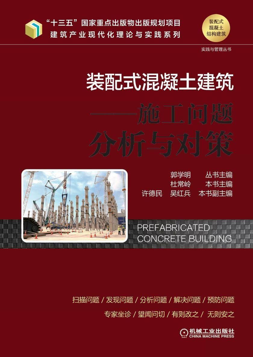 装配式混凝土建筑——施工问题分析与对策