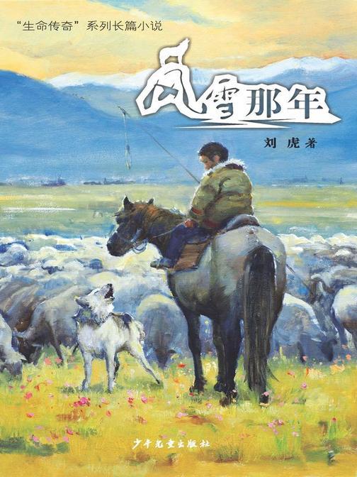 """""""生命传奇""""系列长篇小说:风雪那年"""