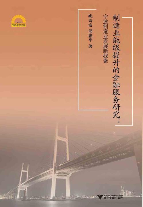 制造业能级提升的金融服务研究:宁波制造业发展新探索
