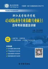 [3D电子书]圣才学习网·浙江大学经济学院434国际商务专业基础[专业硕士]历年考研真题及详解(仅适用PC阅读)