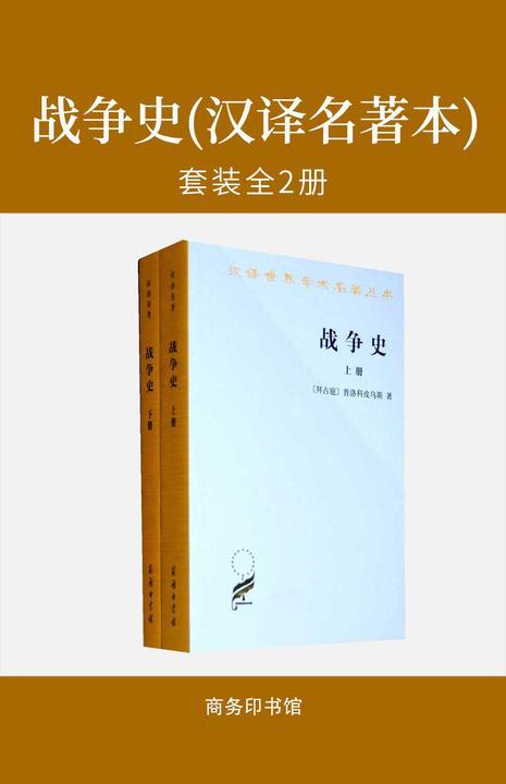 战争史(全两册)(汉译名著本)