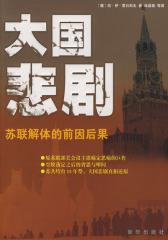 大国悲剧——苏联解体的前因后果(试读本)