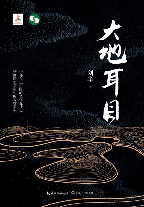 大地耳目(刘华长篇小说新作,一部中国乡土的变迁史,绘制民俗事象中的人物形象)