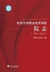 杭州万向职业技术学院院志