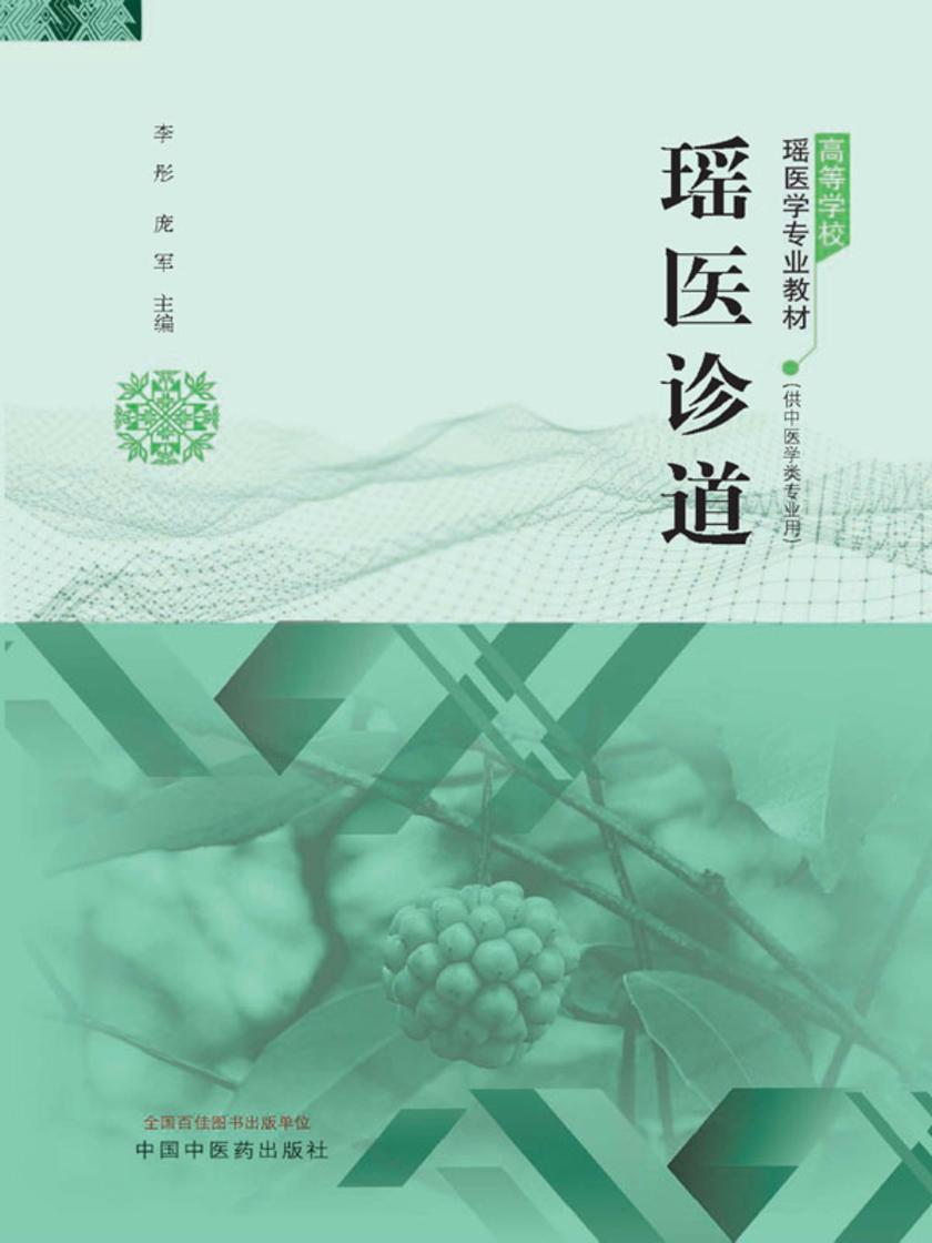 瑶医诊道(高等学校瑶医学专业教材)