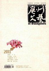 广州文艺 月刊 2011年06期(电子杂志)(仅适用PC阅读)