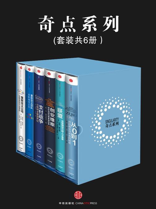 奇点系列【套装6册】