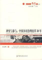 冲突与参与:中国乡村治理改革30年