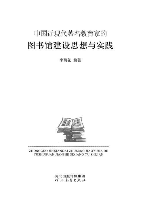 中国近现代著名教育家的图书馆建设思想与实践