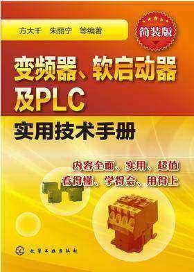 变频器、软启动器及PLC实用技术手册:简装版