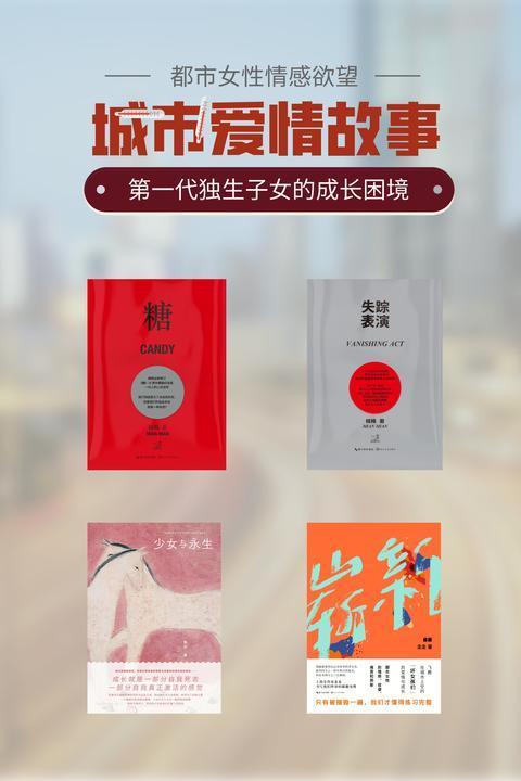 城市爱情故事(套装共4册,内含《少女与永生》《崭新》《糖》《失踪表演》,都市女性的情感和欲望,第一代独生子女的成长困境)