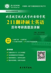 [3D电子书]圣才学习网·北京航空航天大学外国语学院211翻译硕士英语历年考研真题及详解(仅适用PC阅读)