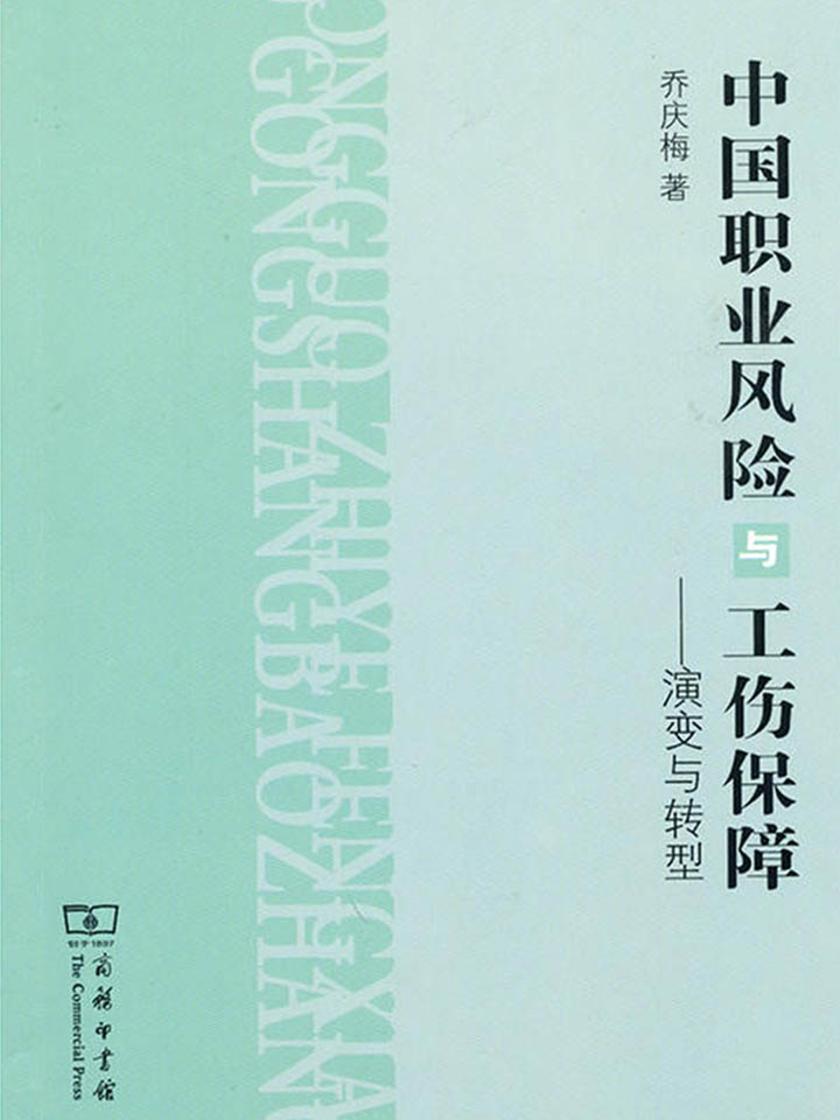 中国职业风险与工伤保障——演变与转型