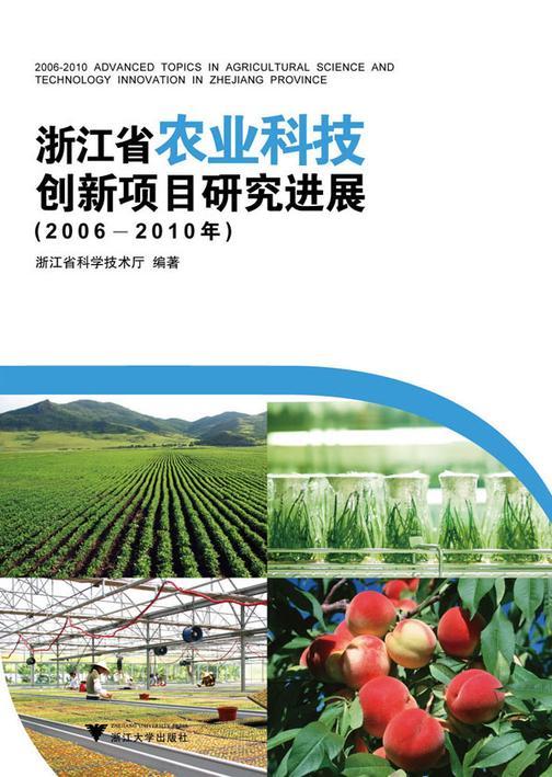 浙江省农业科技创新项目研究进展(2006-2010年)