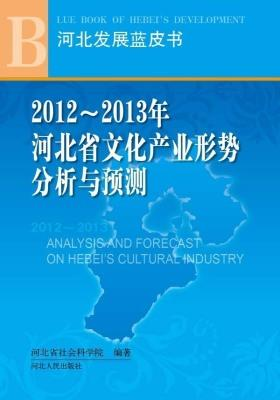 2012~2013年河北省文化产业形势分析与预测(仅适用PC阅读)