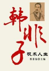韩非子权术人生(传世名家经典文丛)
