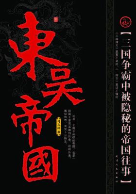 东吴帝国(仅适用PC阅读)