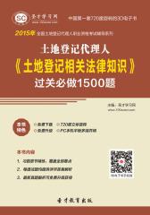 [3D电子书]圣才学习网·2015年土地登记代理人《土地登记相关法律知识》过关必做1500题(仅适用PC阅读)